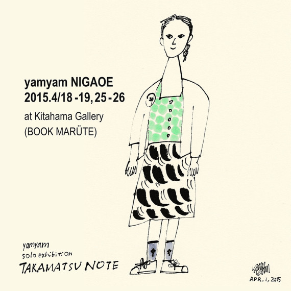 nigaoe_takamatsu