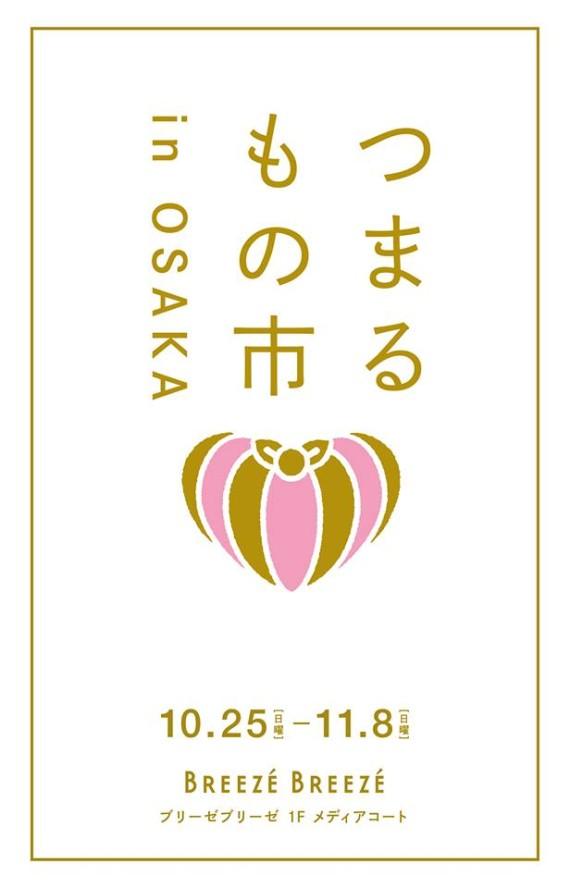 tsumarumono_osaka_2015