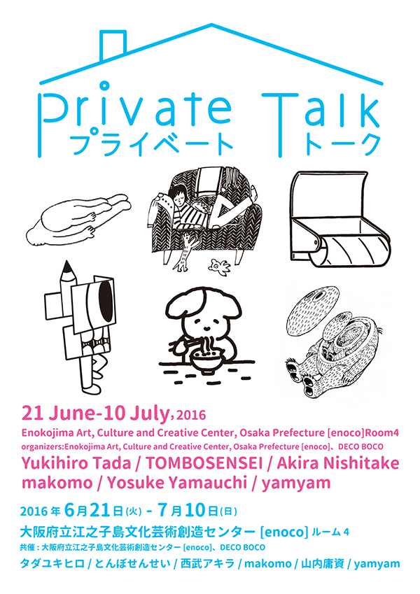 enoco_private_talk_last