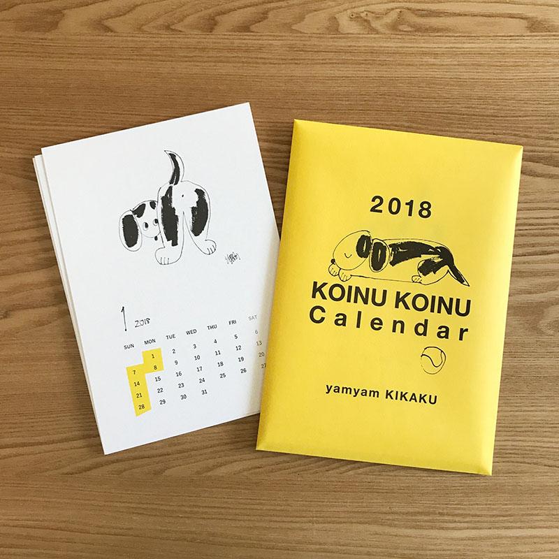 KOINUcalendar03